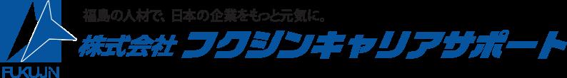 福島の人材で、日本の企業をもっと元気に。株式会社 フクジンキャリアサポート